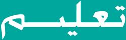 Taleem Magazine